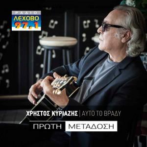 kiriazis_vradi-sm