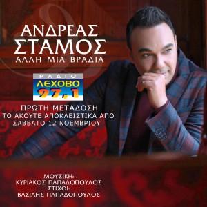 Andreas-Stamos---Alli-Mia-Vradia_Cover