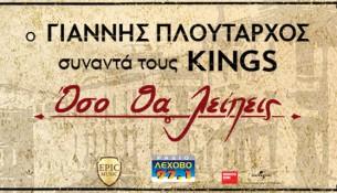 Kings-&-Giannis-Ploutarxos---Oso-Tha-Leipeis-sl