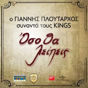 Kings-&-Giannis-Ploutarxos---Oso-Tha-Leipeis-sm
