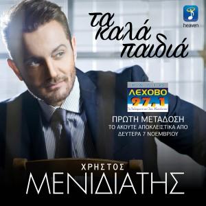MENIDIATIS-TA-KALA-PAIDIA-RADIO-LEHOVO 971
