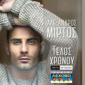 Alexandros-Mirtos-TELOS-SM