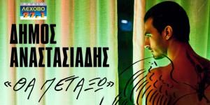 Dimos-Anastasiadis-THA-PETAXO