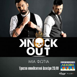 KNOCK-OUT---MIA-FOTIA-(COVER)--Apoklistika