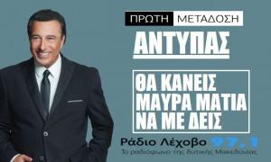 antypas-tha-kaneis-mayra-matia