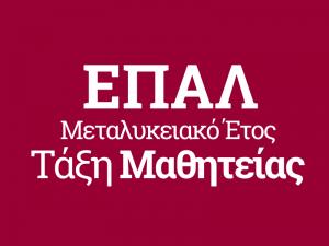 epal taxh mathiteias
