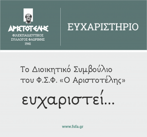 eyxaristirio fsfa