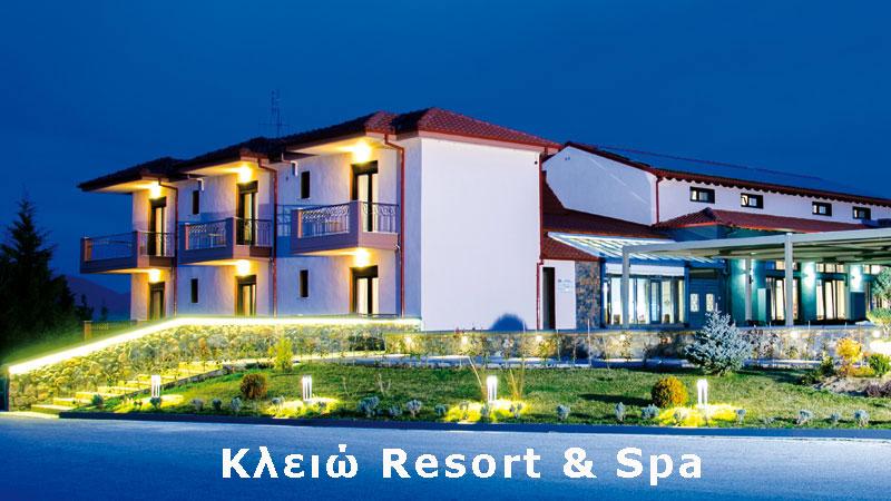 Κλειώ Resort & Spa