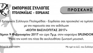 Emporikos-Prosklisi-Basilopita-2017