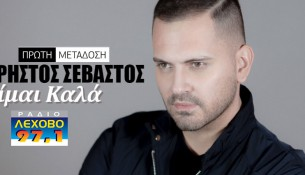 XRHSTOS-SEVASTOS-EIMAI-KALA-SL