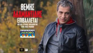 adamantidis-THEMIS