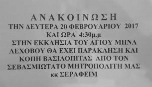 imk-vasilopita-2017