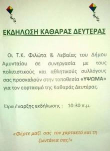 kathara-deytera
