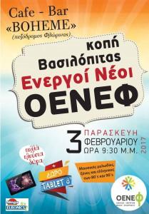 oenef-vasilopita