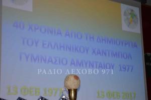 AMYNTAIO 40 XRONIA XB-18