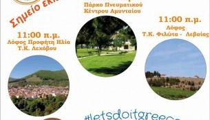 amyntaio-lets do it greece