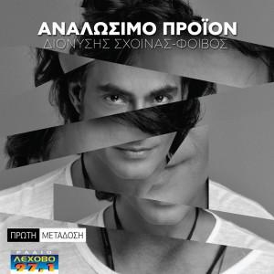 analosimo_SXOINAS