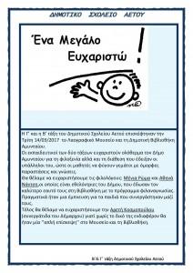 ds aetou eyxaristhrio