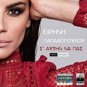 eirhnh-papadopoylou-s-ayth-na-pas-1