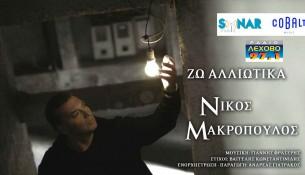 nikos-makropoulos-zo-alliotika