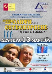 osteoporosh-afisa
