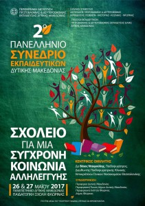20-synedrio-ekpaideytikon