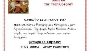 agios georgios amyntaio