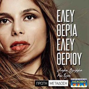 eleytheria-eleytherioy-soma-psixi