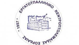 ergatoypalliliko-kentro-ptolemaidas