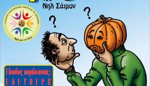 syllogos-karkinopathon-parastash