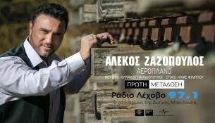 zazopoulos-AEROPLANO-2