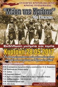 EPETEIOS-MAXHS-THS-KRHTHS