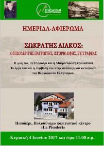 afisa-sokratis-liakos