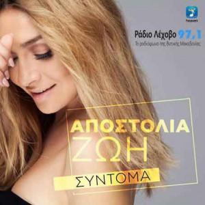 apostolia-zoi-syntoma