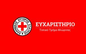 ees eyfaristirio logo