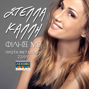 kalh-stella-RADIO-LEXOVO-97.1