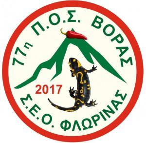 logo-77-pos-1