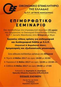 oik-epi-seminario