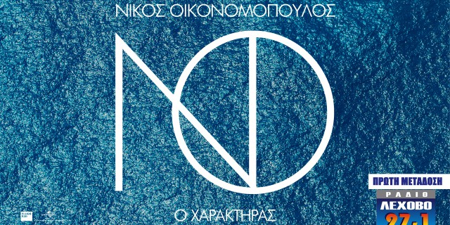 oikonomopoulos-rl
