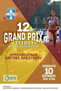 12o-Grand-Prix-stivou-2017