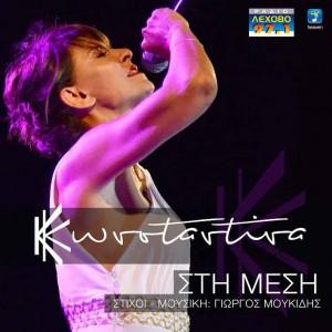 Konstantina-Sth-Mesh-Cd-Cover