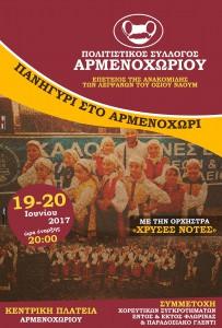 armenoxori-2017