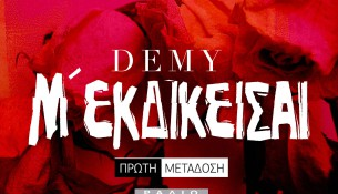 demy-m-ekdikeisai-sm