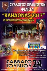 klhdonas-2017