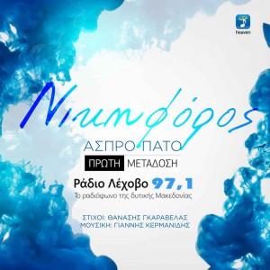 nikiforos-aspro-pato