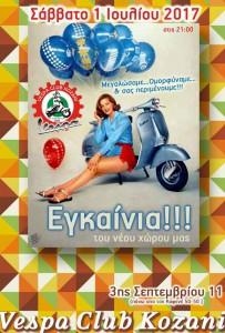 vespa-club-kozani