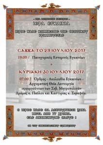 Grammousta-in-Koimhseos-Theotokou prosk