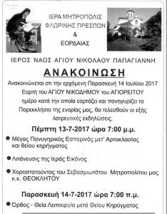 IN-AG-NIKOLAOY-papagiannh