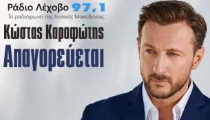 karafoths-kostas-apagoreyetai-sl