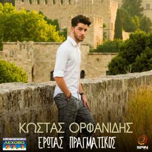 orfanidis
